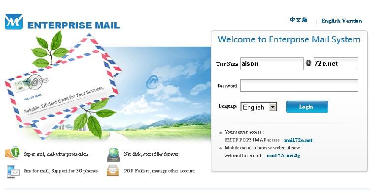 我们迅速开发了英文版企业邮箱,进一步满足客户的需求.